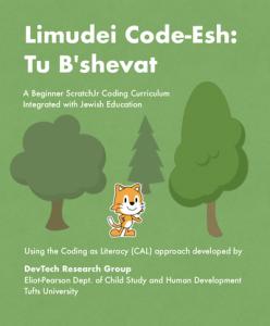 Limudei Code-Esh Cover Image